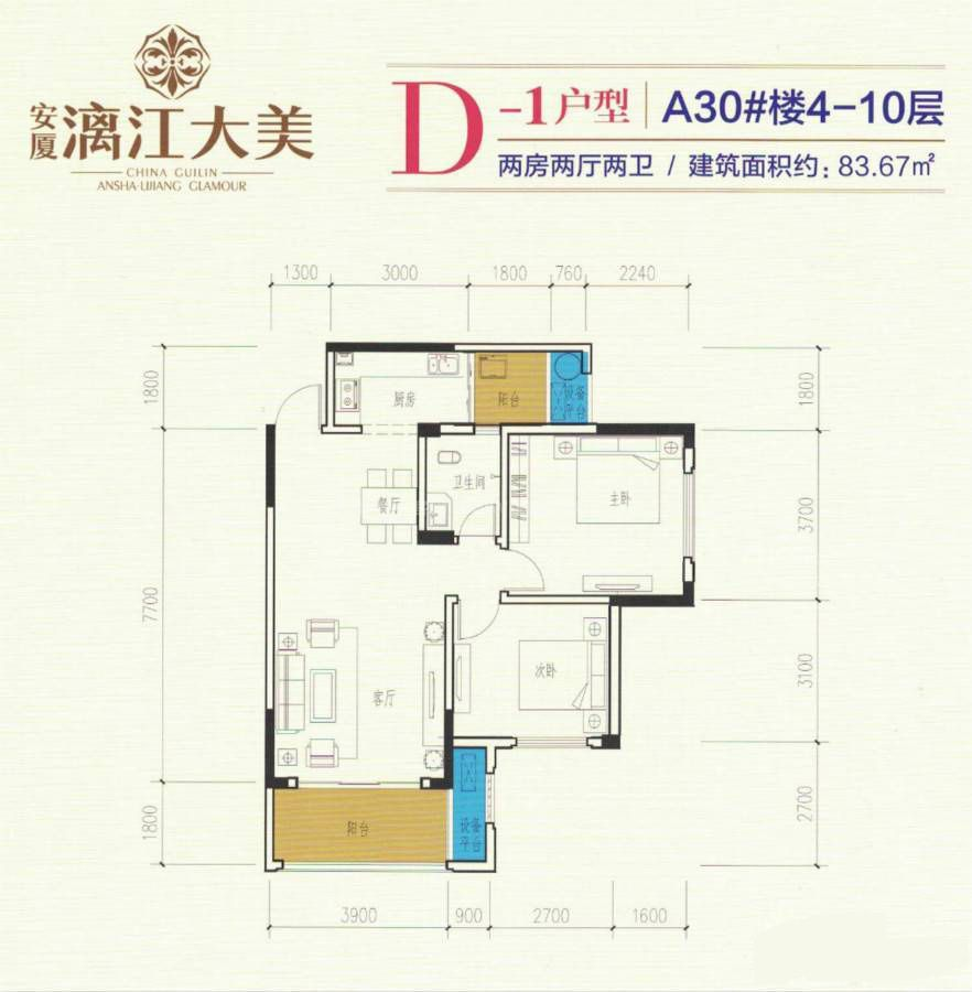 A30#D-1户型 2室2厅1卫 建筑面积:84平米