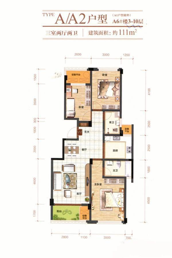 A6栋A、A2户型 3室2厅2卫 建筑面积:111平米