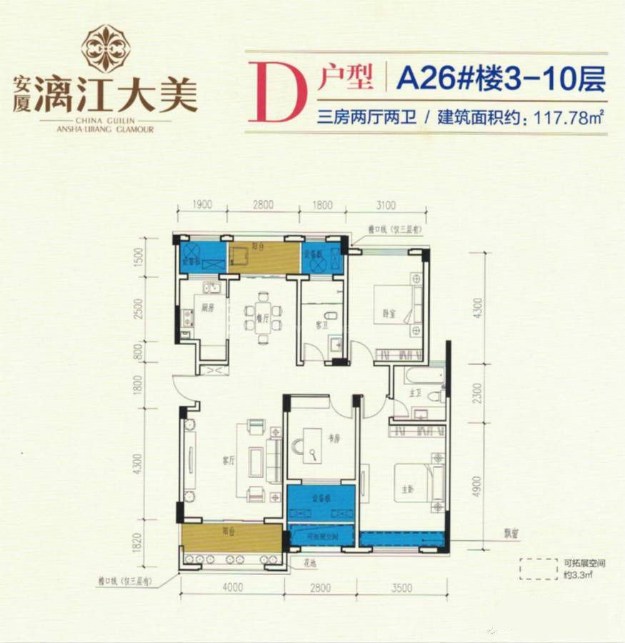 A26#D户型 3室2厅2卫 建筑面积:118平米