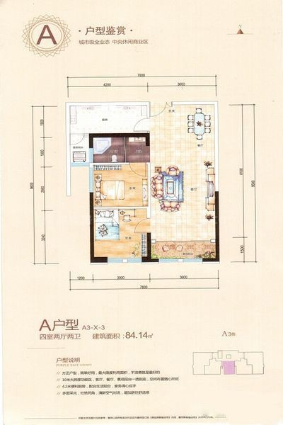 A1-A户型-X-3 2室2厅1卫1厨 建筑面积:84㎡
