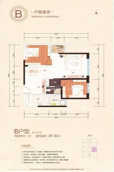 A1-B户型-X-5 2室2厅1卫1厨 建筑面积:87㎡