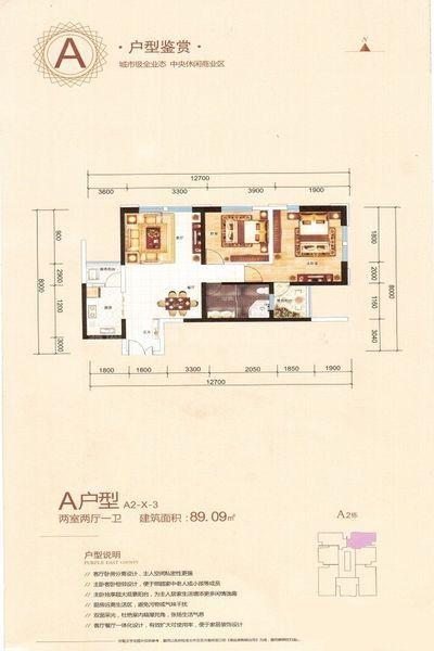 A2-A户型-X-3 2室2厅1卫1厨 建筑面积:89㎡