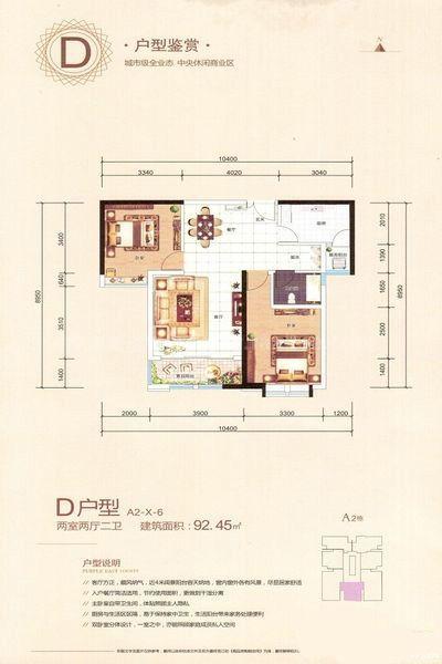 A2-A户型-X-6 2室2厅2卫1厨 建筑面积:92㎡