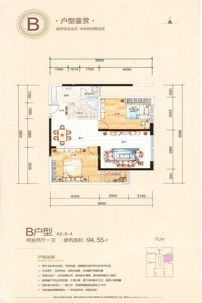 A2-B户型-X-4 2室2厅1卫1厨 建筑面积:94㎡
