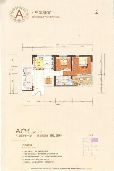 A3-A户型-X-3 2室2厅1卫1厨 建筑面积:86㎡