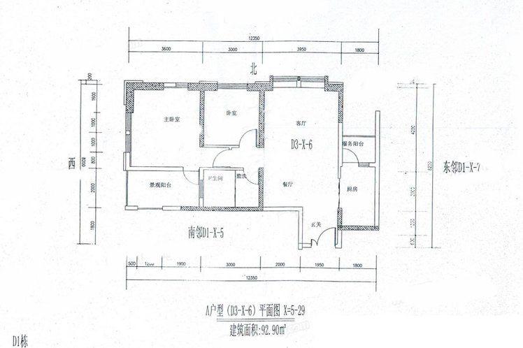 A户型(D3-X-6) 2室2厅1卫1厨 建筑面积:92㎡