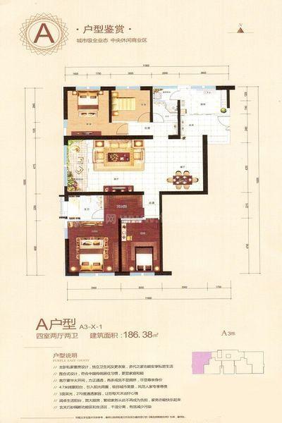 A3-A户型-X-1 4室2厅2卫1厨 建筑面积:186㎡