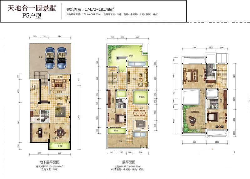 P5 7室2厅4卫 建筑面积:175平米