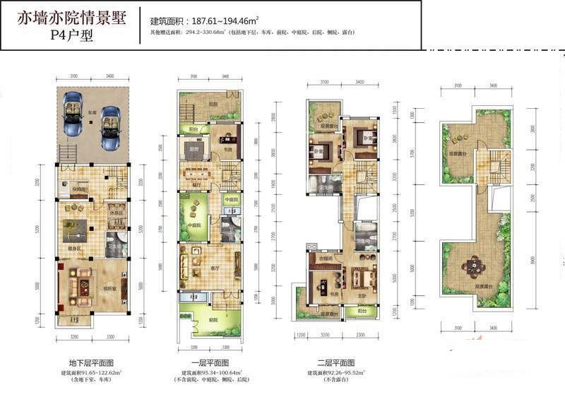 P4户型 8室2厅4卫 建筑面积:188平米