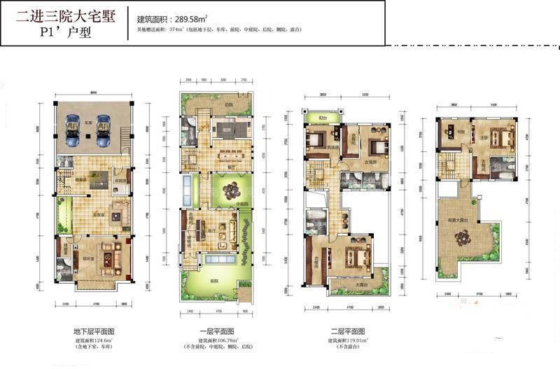 9室2厅7卫 建筑面积:290平米