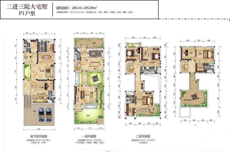 P1 9室2厅7卫 建筑面积:285平米