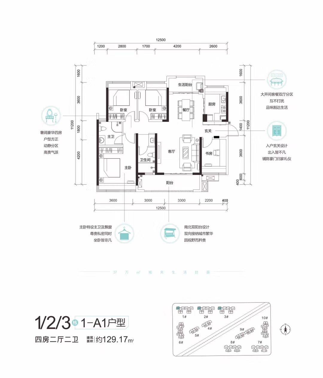 A1户型 4室2厅1厨1卫 建面129平