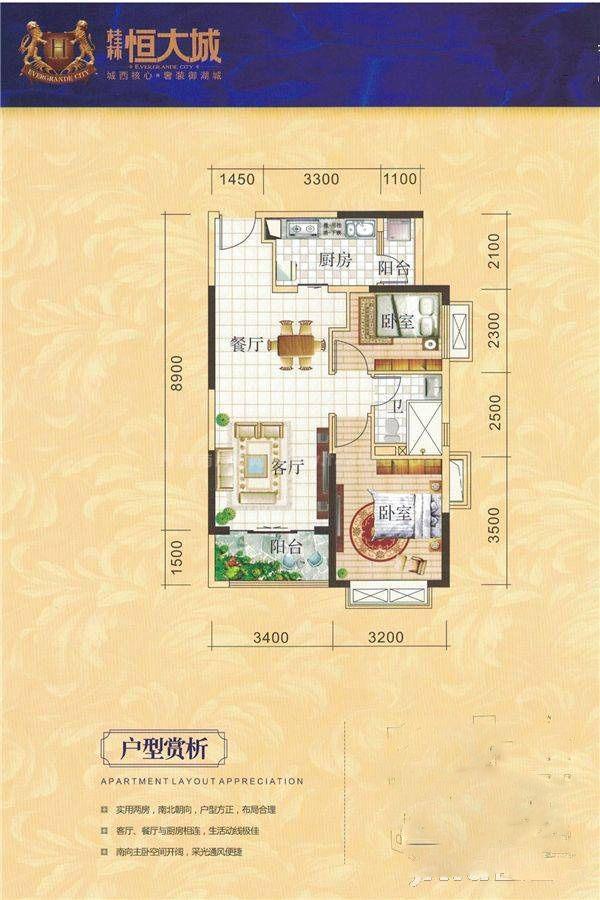 3#02户型 2室2厅1卫 建筑面积:83平米