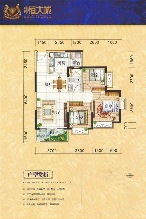 1#02户型 3室2厅1卫 建筑面积:95平米