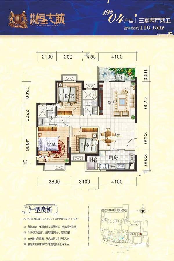 19#04户型 3室2厅2卫 建筑面积:116平米