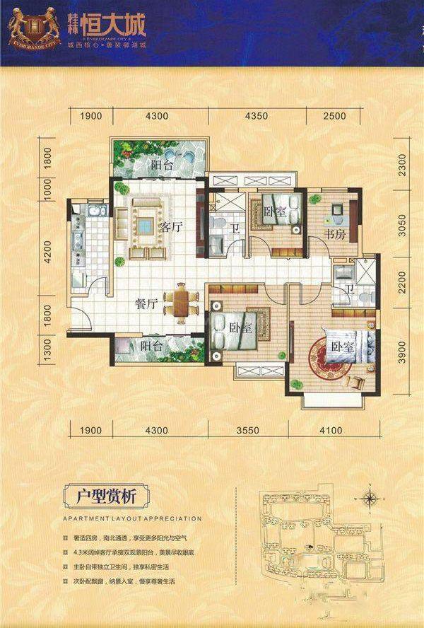 13#04户型 4室2厅2卫 建筑面积:142平米