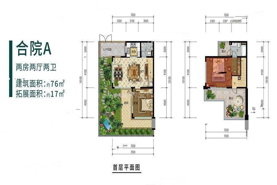 合院A 2室2厅2卫 建筑面积:76㎡