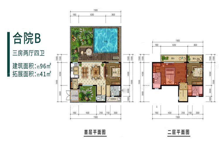 合院B 3室2厅4卫 建筑面积:96㎡
