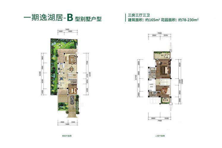 一期户型-02 3室3厅3卫 建筑面积:165㎡