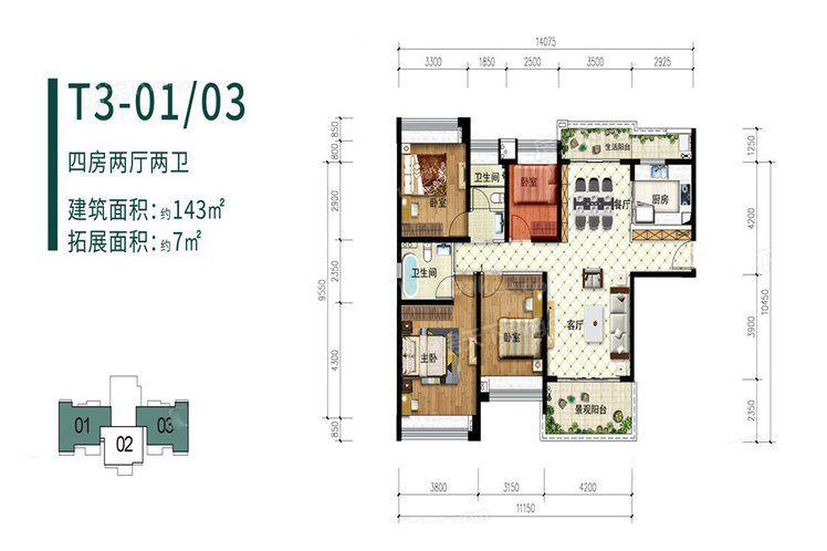 T3-0103 4室2厅2卫 建筑面积:143㎡
