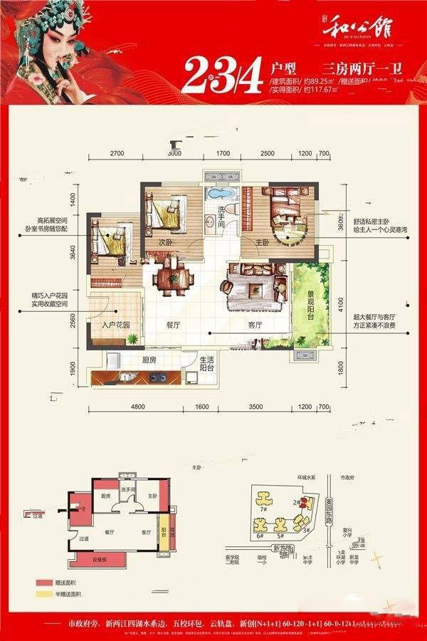 2#-3、4户型 3室2厅1卫 建筑面积:89平米