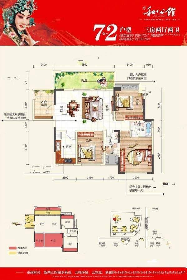 7#-2户型 3室2厅2卫 建筑面积:95平米