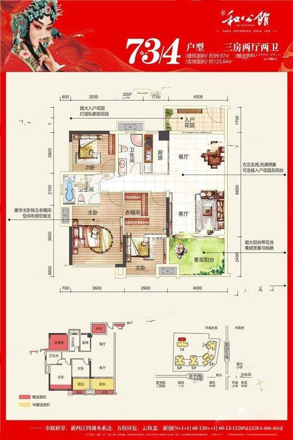 7#3、4户型 3室2厅2卫 建筑面积:100平米