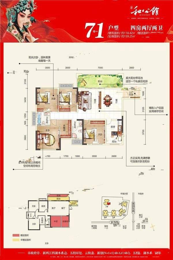 7#-1户型 4室2厅2卫 建筑面积:118平米