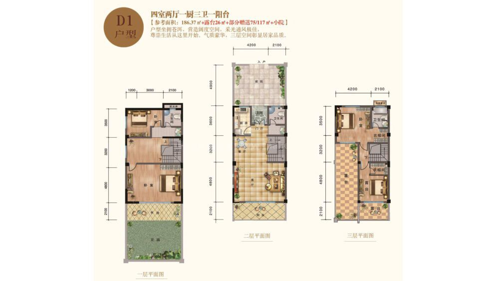 D1户型 四室两厅一厨三卫一阳台 建面186.37平方米