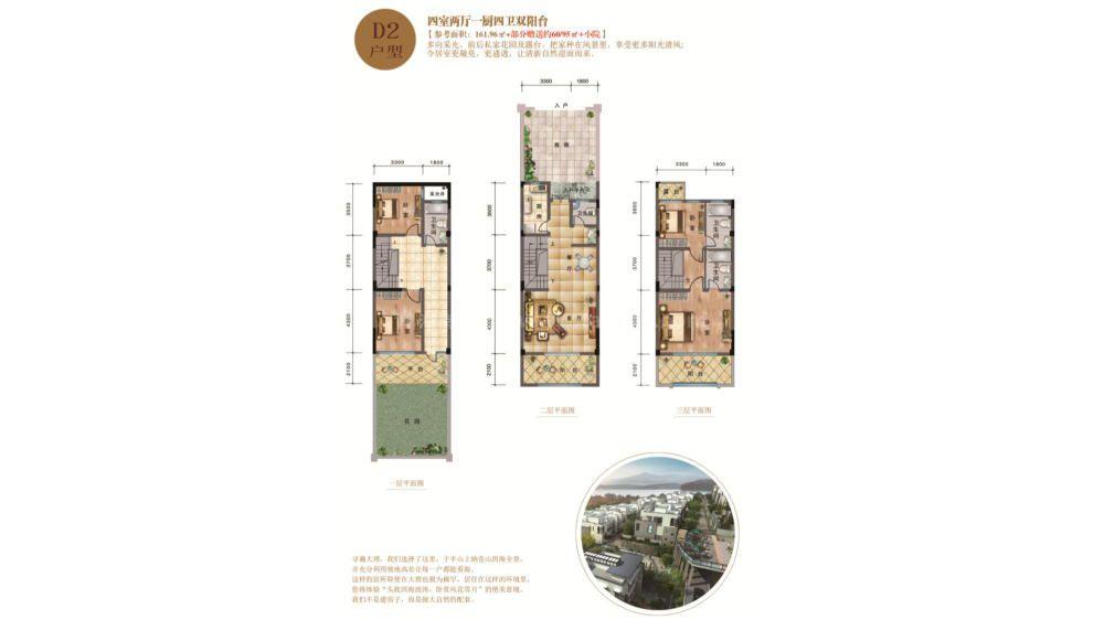 D2户型 四室两厅一厨四卫双阳台 建面 161.96平方米