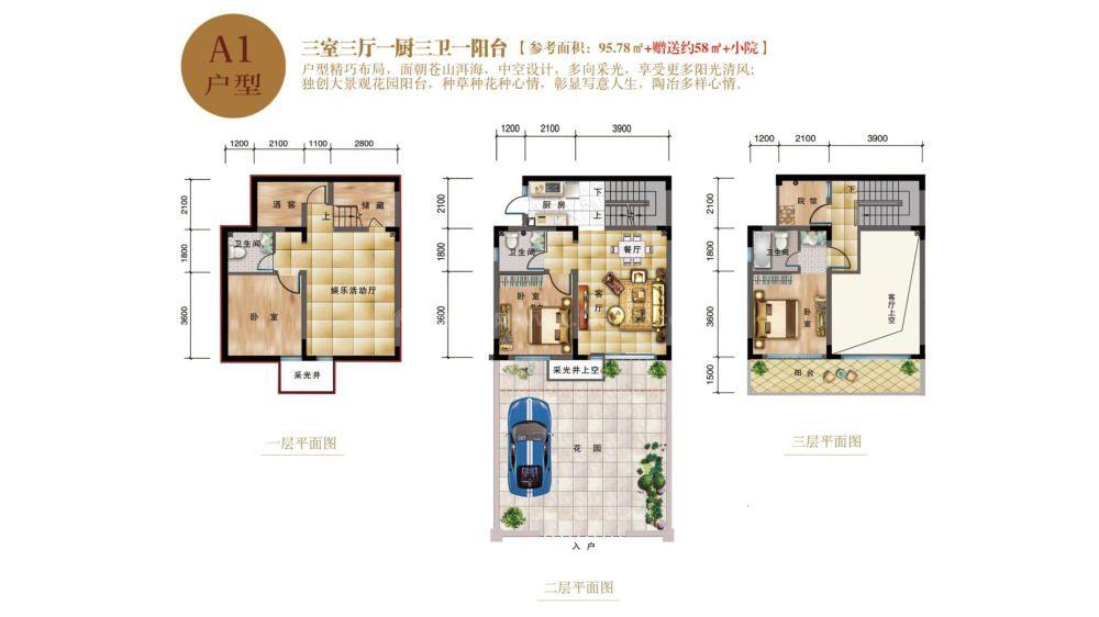 A1户型 三室三厅一厨三卫一阳台 建面95.78平方米