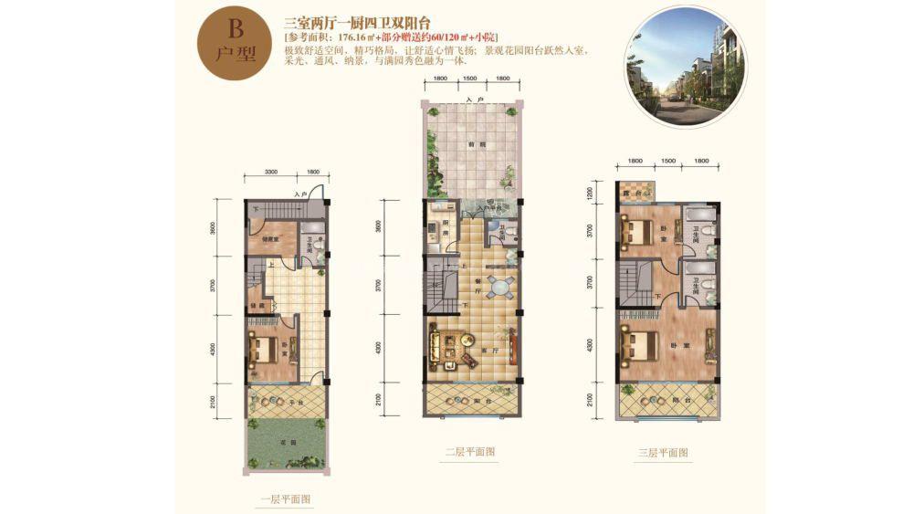 B户型 三室两厅一厨四卫双阳台 建面176.16平方米