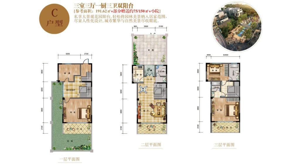 C户型 三室两厅一厨三卫双阳台  建面191.62平方米