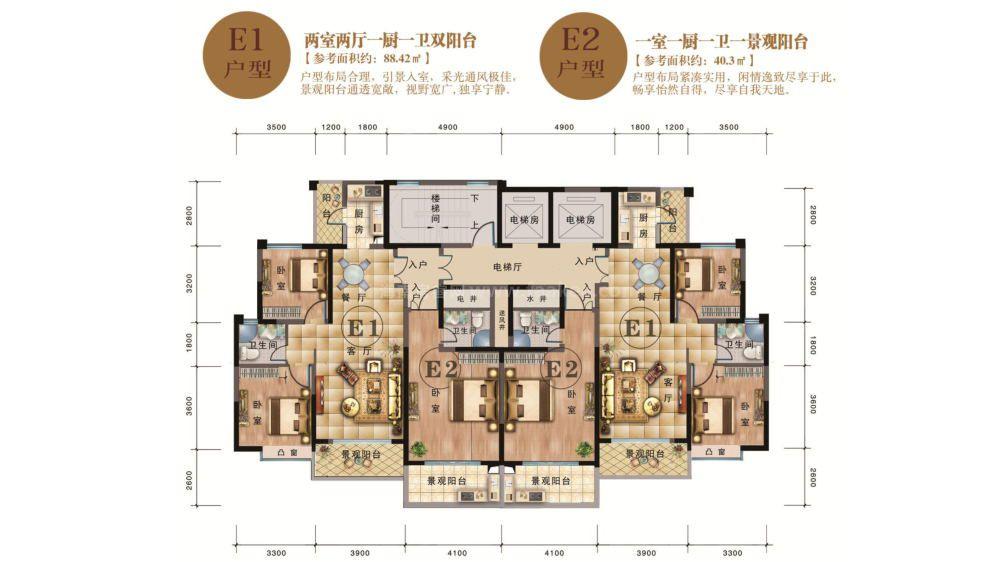 E1户型 两室两厅一厨一卫双阳台建面88.42平方米  E2户型 一室一厅一卫一景观阳台建面 40.3平方米