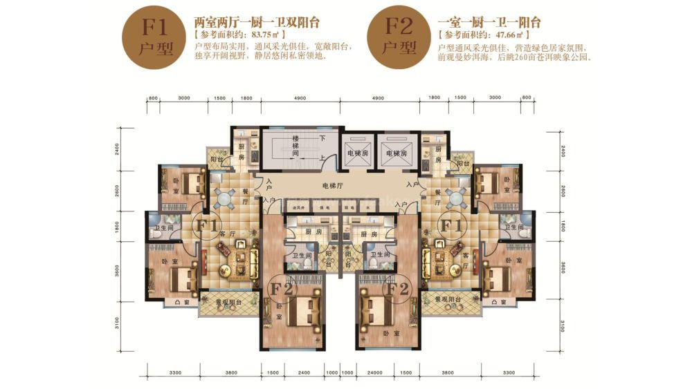 F1户型 两室两厅一厨一卫双阳台 建面83.75平方米  F2户型 一室一厨一卫一阳台 建面47.66平方米