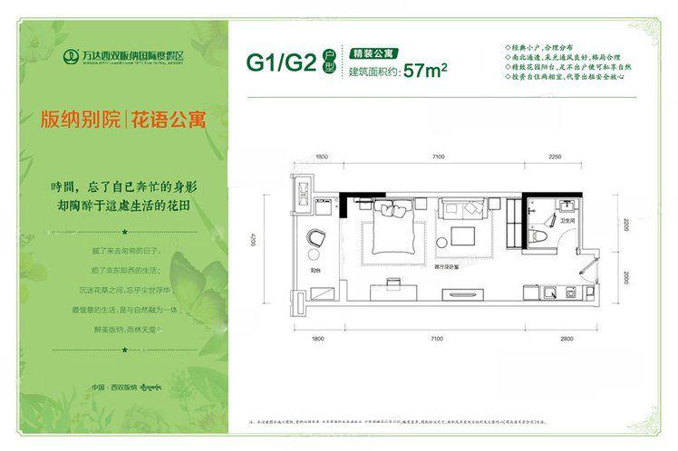 花语公寓G1G2 1室1厅1卫1厨 建筑面积:57㎡
