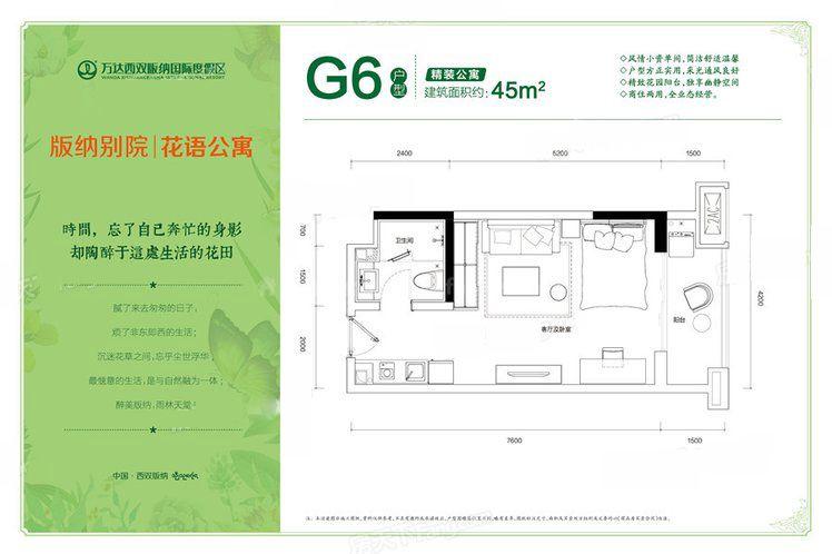 花语公寓G6 1室1厅1卫1厨 建筑面积:47㎡