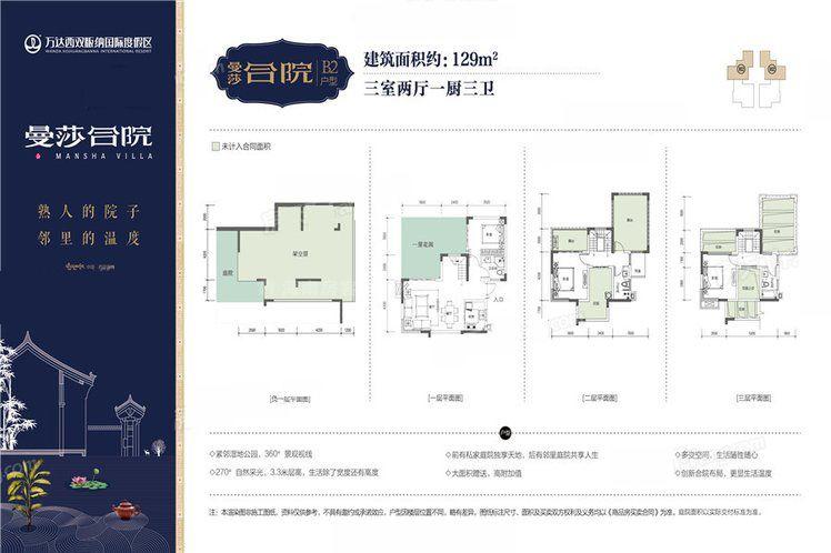 曼莎合院 3室2厅3卫1厨 建筑面积:129㎡