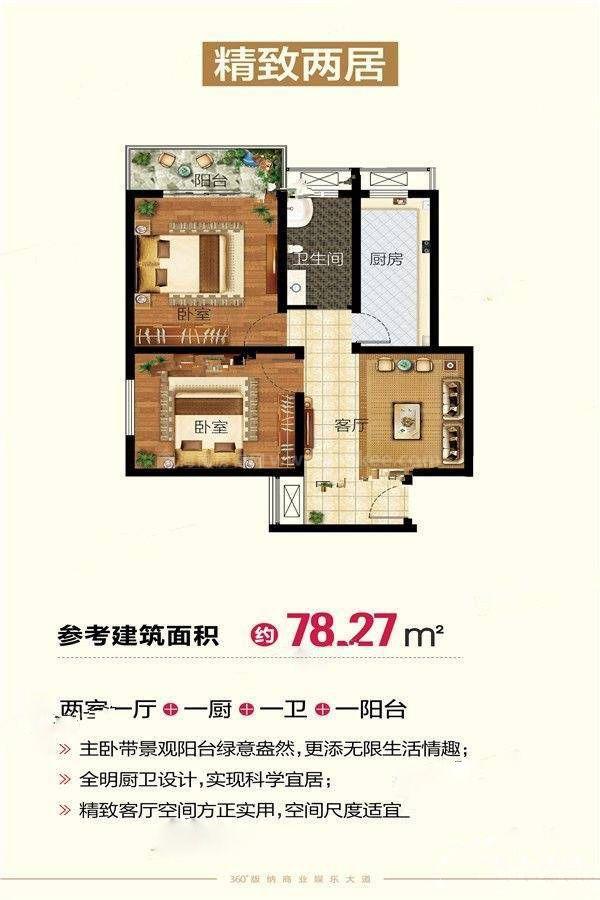 精致两居 2室1厅1卫 建筑面积:79㎡