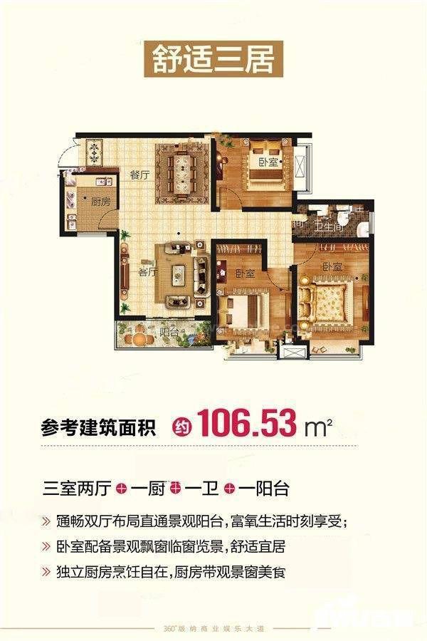 舒适三居 3室2厅1卫 建筑面积:107㎡