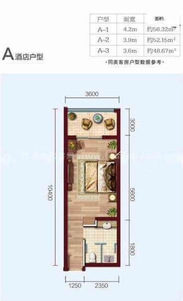 A酒店户型 1室1厅1卫1厨 建筑面积:56㎡