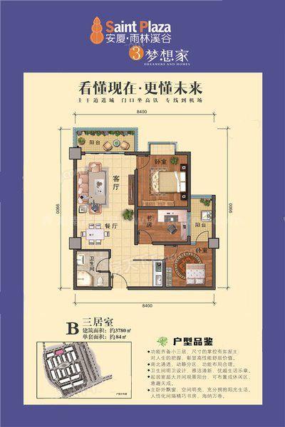 B户型 3室2厅1卫1厨 建筑面积:84㎡