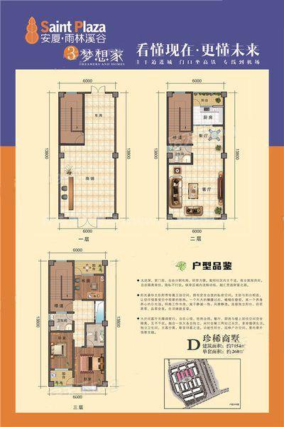 D户型 3室2厅3卫1厨 建筑面积:260㎡