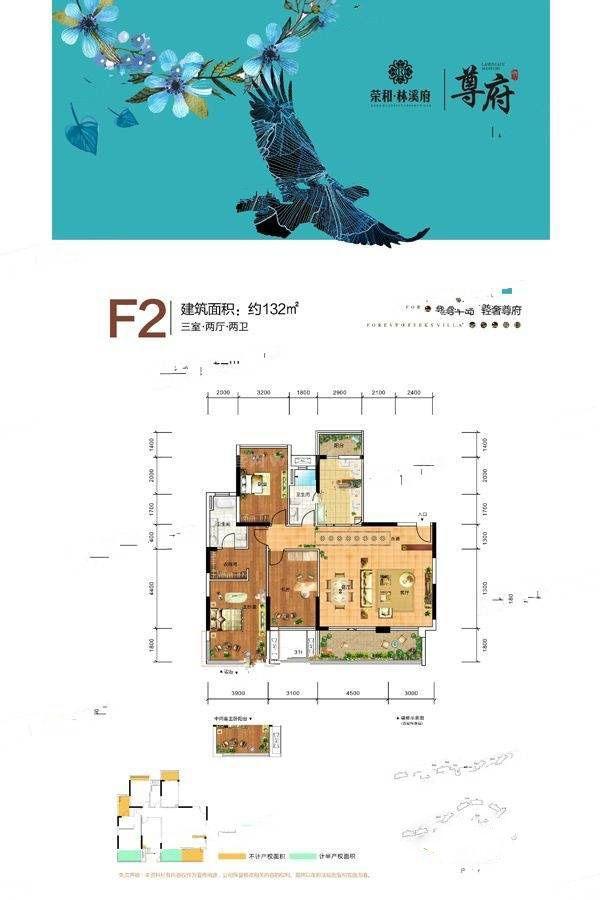 尊府F2户型 3室2厅2卫 建筑面积:132平米