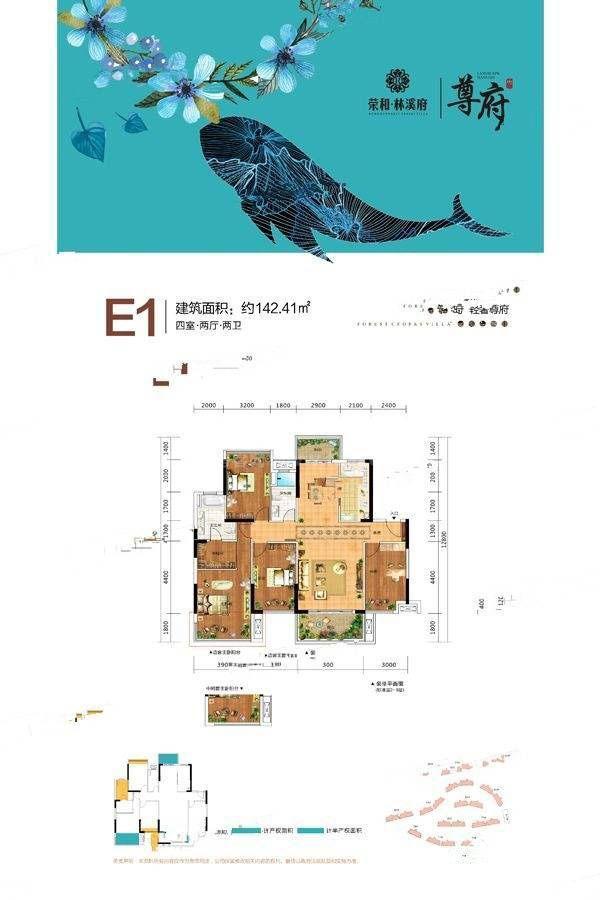 尊府E1户型 4室2厅2卫 建筑面积:142平米