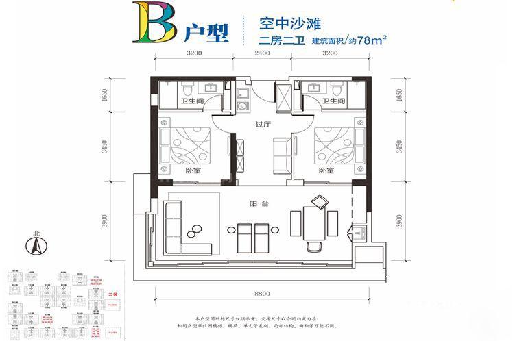 高层B户型(B16、24、37栋) 2室1厅2卫0厨 建筑面积:78.00㎡