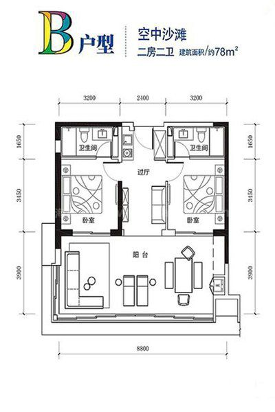 空中沙滩B户型 2室1厅2卫1厨 建筑面积:78.00㎡