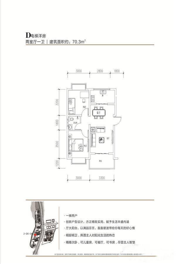 洱谷二期D户型 2室2厅1卫 建筑面积:70㎡