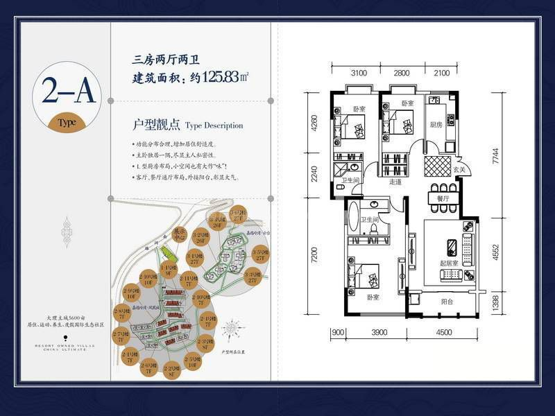 2-A户型 3室2厅2卫 建筑面积:126㎡