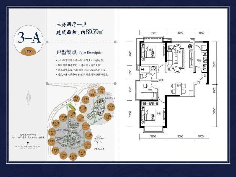 3-A户型 3室2厅1卫 建筑面积:90㎡